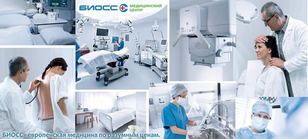 Медицинский центр клиника Биосс